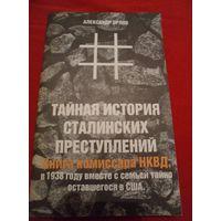Александр Орлов Тайная история сталинских преступлений