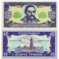 Украина. 10 гривен (образца 1992 года, P106a, UNC)
