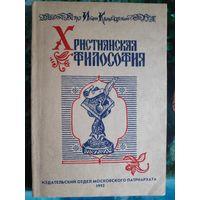 Протоиерей Иоанн Кронштадский. Христианская философия. Репринтное переиздание 1902 года.