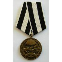 Медаль. Ветеран. ВМФ. Спецназ