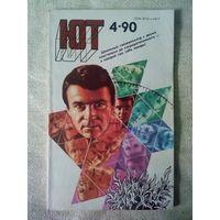 Юный техник ЮТ 1990-4 СССР журнал