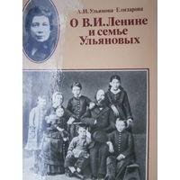 О Ленине и семье Ульяновых