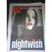 "Музыкальная Газета ""Nightwish"""