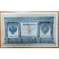 1 рубль 1898 года - Шипов-Протопопов - aUNC