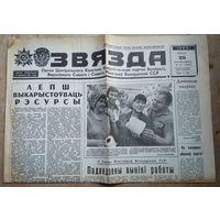 """Газета """"Звязда"""" 26 кастрычнiка 1983 г."""