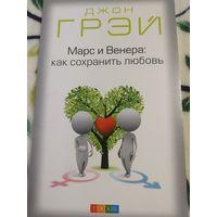 """Книга """"Марс и Венера: как сохранить любовь"""""""