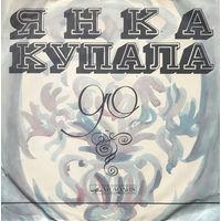 ЯНКА КУПАЛА  К 90-летию со дня рождения, LP 1972