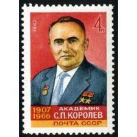 С.П. Королев СССР 1982 год серия из 1 марки