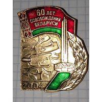 60 лет Освобождения Беларуси (ФПБ) большой знак на цанге