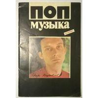 ПОП музыка, обозрение 1990