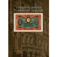 Денежные знаки и монеты Украины - на CD