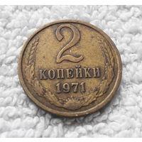 2 копейки 1971 СССР #10