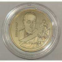 Глеб Глебов - 100 лет,1 рубль 1999 года ,медно-никель !!!