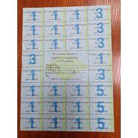 Карточка потребителя 50 рублей - 3