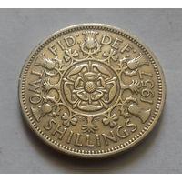2 шиллинга, Великобритания 1957 г.