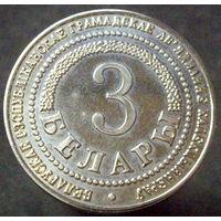 3 белары, Брест-культурная столица Беларуси, 2015, жетон