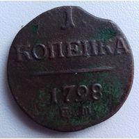 1 копейка 1798г-1