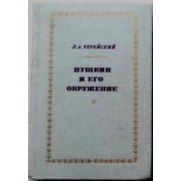 1976. ПУШКИН И ЕГО ОКРУЖЕНИЕ Л.А. Черейский