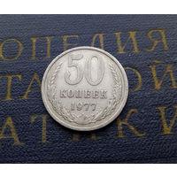50 копеек 1977 СССР #02