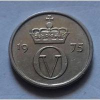 10 эре, Норвегия 1975 г.