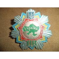 Знак Старший пограннаряда  Украина