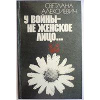 С. Алексиевич. У войны не женское лицо. 1985 год. т. 90 000