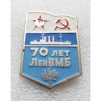 70 лет ЛенВМБ Ленинградская Военно-Морская База Флот ВМФ СССР #0728-OP16