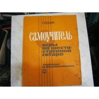 """П.Вещицкий""""Самоучитель игры на шестиструнной гитаре"""""""