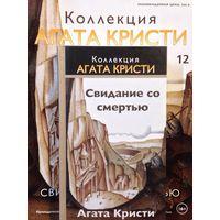 """Коллекция """"Агата Кристи"""" #12 """"Свидание со Смертью"""""""