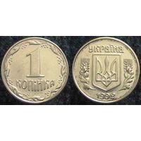 W: Украина 1 копейка 1992 (222)