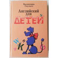 Английский для детей, Валентина Скультэ