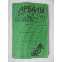 Ареалы лекарственных и родственных им растений СССР-атлас