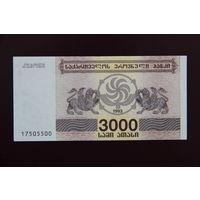 Грузия 3000 купонов 1993 UNC
