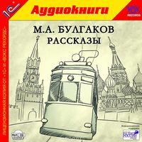 М. А. Булгаков. Рассказы (аудиокнига MP3) Читает Борис Плотников