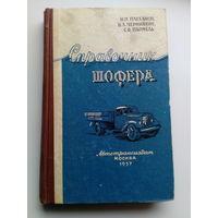 И.П. Плеханов, В.А. Черняйкин, С.В. Папмель  Справочник шофера.  1957г.