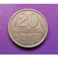 20 копеек 1986 СССР #06