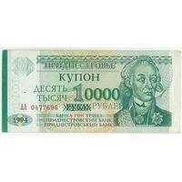 Приднестровье 10000 рублей 1996 (1994) год.