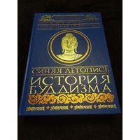 Синяя летопись. История буддизма   Нет автора
