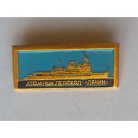 Атомный ледокол Ленин (знак из серии Ледоколы)