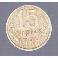 15 копеек СССР 1988_Лот #0562