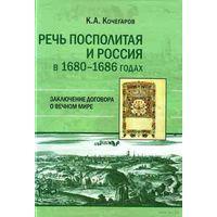 Кочегаров К.А. - Речь Посполитая и Россия в 1680-1686 годах.  Заключение договора о Вечном мире.