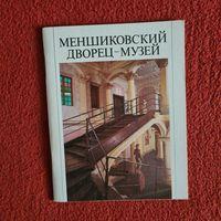 Меншиковский дворец-музей.