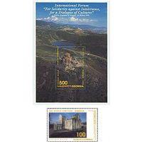 1995 г. Грузия. ЮНЕСКО. Объекты всемирного наследия. Блок + марка. Ge-20