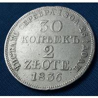 30 копеек 2 zlote 1836 года.