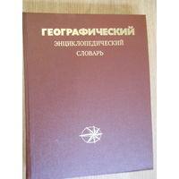 Географический энциклопедический словарь. Понятия и термины.