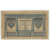 Россия, 1 рубль 1898 год, Шипов - Михеев