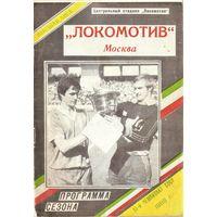 """Календарь-справочник Москва (""""Локомотив"""") 1988"""