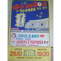 26.10.1988--Динамо Минск--Виктория Румыния--кубок УЕФА