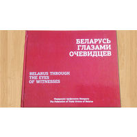 Беларусь глазами очевидцев фотоальбом