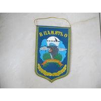 Вымпел 5 бригада специального назначения Беларусь.